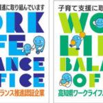 セントラルグループ、「高知県のワークライフバランス推進認証企業」の次世代育成部門で認証受ける
