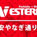 ウエスタン浦安やなぎ通り店(2020年12月1日リニューアル・千葉県)