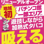 ブイゾーン ユーカリ店 パチンコ館(2020年12月9日リニューアル・千葉県)