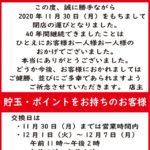 【閉店】コロンビア(2020年11月30日閉店・兵庫県)