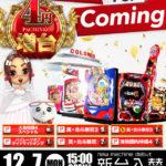 コロンボ38号店(2020年12月7日リニューアル・愛媛県)