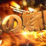 藤商事、パチンコ新台「P戦国†恋姫 Vチャージver」のティザーPVを公開
