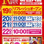 玉屋中尾店(2020年12月19日リニューアル・福岡県)