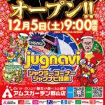 アムズガーデン郡山店(2020年12月5日リニューアル・福島県)