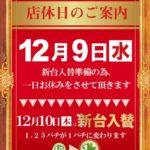 ZENT各務原店(2020年12月10日リニューアル・岐阜県)