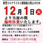 【休業】HEAT MAX(2020年11月30日休業・三重県)