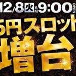 ナショナル会館(2020年12月8日リニューアル・広島県)
