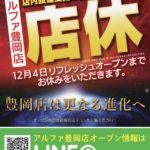 アルファ豊岡店(2020年12月4日リニューアル・北海道)