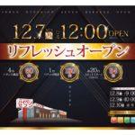 スーパーハイペリオンセブン函館店(2020年12月7日リニューアル・北海道)