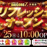 DAIGORO Z 手稲店(2020年12月25日リニューアル・北海道)