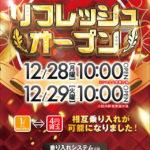 室蘭ひまわり(2020年12月28日リニューアル・北海道)