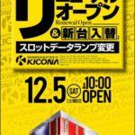 キコーナ福崎店(2020年12月5日リニューアル・兵庫県)