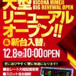 キコーナ姫路店(2020年12月8日リニューアル・兵庫県)