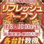 キコーナ和田山店(2020年12月8日リニューアル・兵庫県)