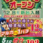 マルカ伊川谷店(2020年12月8日リニューアル・兵庫県)