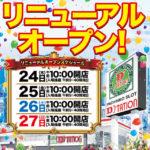 D'station姫路店(2020年12月24日リニューアル・兵庫県)