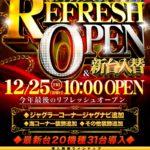 123三木店(2020年12月25日リニューアル・兵庫県)