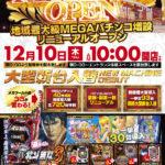 DSG MEGA WORLD(2020年12月10日リニューアル・石川県)