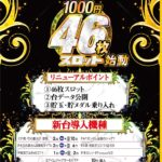 ダイナム加賀店(2020年12月26日リニューアル・石川県)
