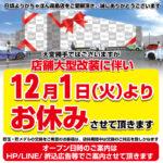 がちゃぽん霧島店(近日リニューアル・鹿児島県)