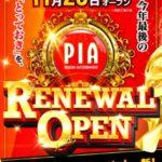 PIA伊勢佐木町(2020年11月28日リニューアル・神奈川県)