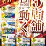 タウンライト小田原栄町店(2020年12月5日リニューアル・神奈川県)