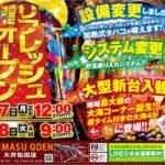 MQ(三益球殿) 大井松田店(2020年12月7日リニューアル・神奈川県)