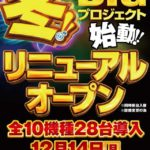 新!ガーデン座間(2020年12月14日リニューアル・神奈川県)