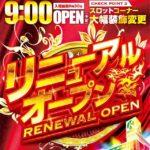 キコーナ海老名店(2020年12月26日リニューアル・神奈川県)