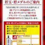 アビバ湘南台東口店(近日グランドオープン・神奈川県)