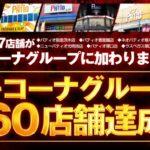 キコーナグループ、『パティオ』7店舗をグループ化し160店舗達成