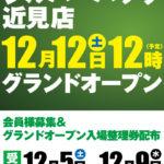 シルバーバック近見店(2020年12月12日グランドオープン・熊本県)