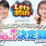 京楽、人気アイドル店員のナンバーワン決定戦を開催