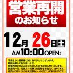 パーラーダイアナ八幡店(2020年12月26日リニューアル・京都府)