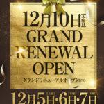 火災休業中の『フェイス880博多本店』、12月10日に『メガフェイス880博多本店』としてグランドリニューアルオープン