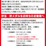 【休業】モナコセンター平和台店(2020年11月30日休業・宮崎県)