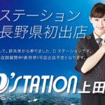D'station上田店(近日グランドオープン・長野県)