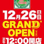 D'station上田店(2020年12月26日グランドオープン・長野県)