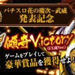 純増8.7枚のストレートAT「傾奇Victory」を先行体験 ~ニューギン、「パチスロ花の慶次~武威」の体験ゲームを公開