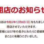 【閉店】ニューロータリー(2020年12月6日閉店・東京都)