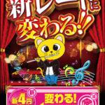 コンサートホール吉田店(2020年12月5日リニューアル・新潟県)