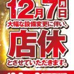 ミッド・ガーデン上越店(2020年12月8日リニューアル・新潟県)