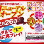 エーワン萩原店(2020年12月26日リニューアル・大分県)