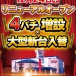 WOW!萩原店(2020年12月24日リニューアル・大分県)