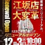 123江坂店(2020年12月3日リニューアル・大阪府)