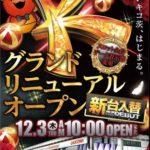 キコーナ茨木店(2020年12月3日リニューアル・大阪府)