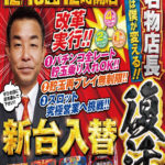 JAC SPOT 21(2020年12月16日リニューアル・大阪府)