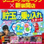 一番舘 深谷店(2020年12月11日リニューアル・埼玉県)
