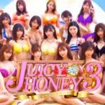 明日花キララさん、三上悠亜さんをはじめ総勢20名の人気セクシー女優が出演 ~サンセイR&D、「Pジューシーハニー3」のPV公開