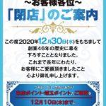 【閉店】パチンコ三洋(2020年12月30日閉店・愛知県)
